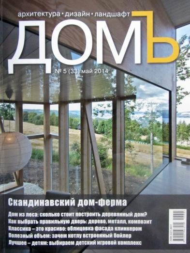 Rainbow в журнале ДомЪ