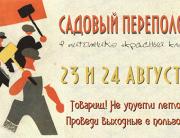 """Баннер выставки """"Садовый переполох"""""""