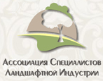 Ассоциация специалистов ландшафтной индустрии