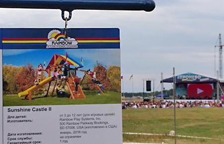 прокат детского спортивного комплекса в минске